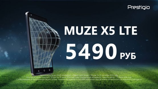 Изображение для видеоролика смартфон Prestigio MUZE X5 LTE © 3DADDY STUDIO