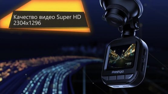 3D ролик о видеорегистраторе Prestigio Road Runner 585