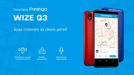 Рекламный видеоролик геолокатора Prestigio Wize Q3