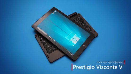 Реклама планшета PRESTIGIO MultiPad VISCONTE