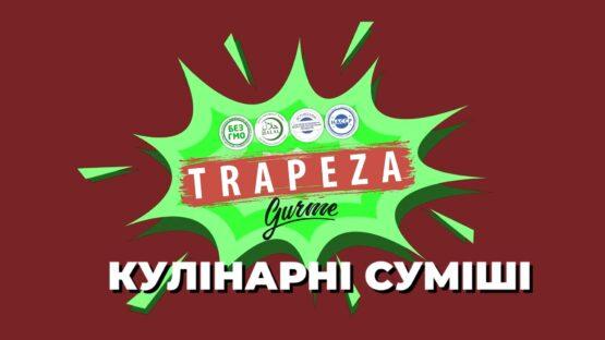 Анимационный ролик о кулинарных смесях Gurme TRAPEZA